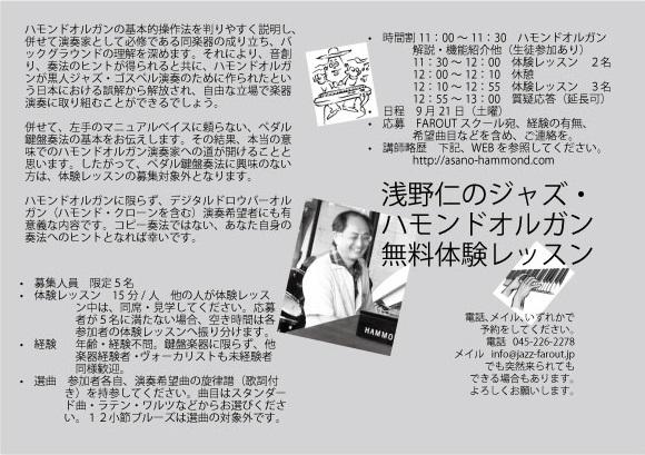 アサノ-921jpeg