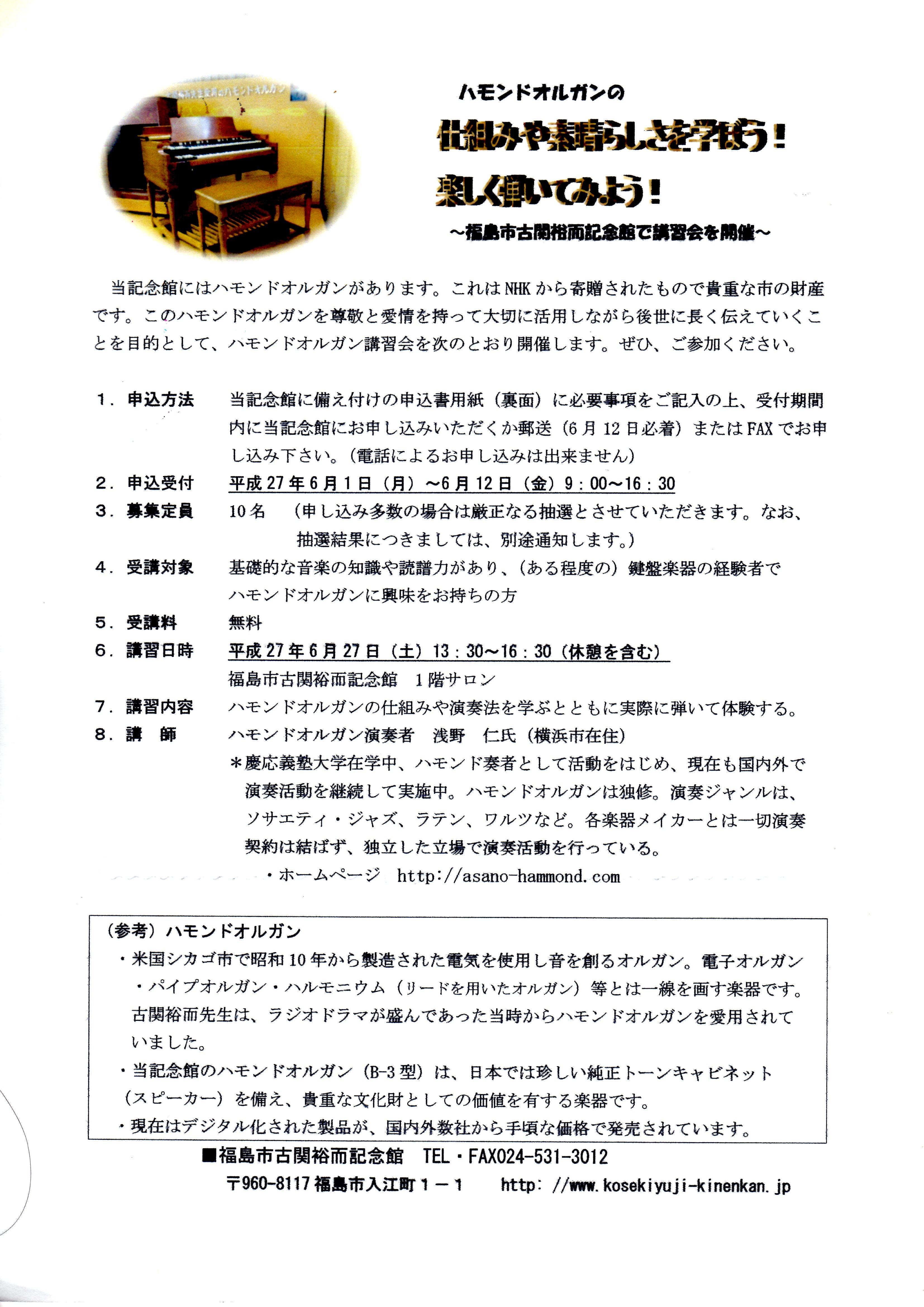 古関記念館 コンサート 講習会001